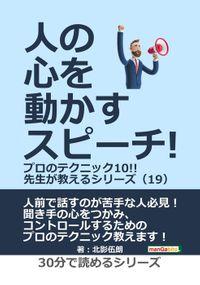 人の心を動かすスピーチ!プロのテクニック10!!先生が教えるシリーズ(19)