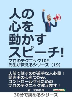 人の心を動かすスピーチ!プロのテクニック10!!先生が教えるシリーズ(19)-電子書籍