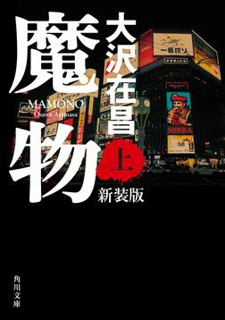 魔物 上 新装版-電子書籍