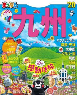 まっぷる 九州'20-電子書籍