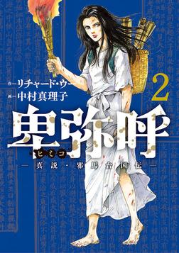 卑弥呼 -真説・邪馬台国伝-(2)-電子書籍