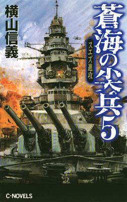 蒼海の尖兵5 スエズ進攻-電子書籍