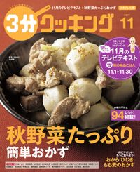 【日本テレビ】3分クッキング 2017年11月号
