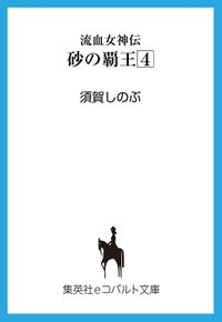 流血女神伝 砂の覇王4