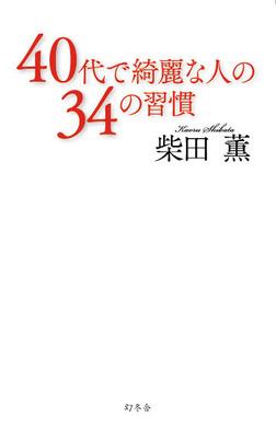 40代で綺麗な人の34の習慣-電子書籍