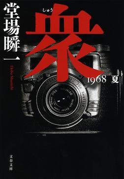 衆 1968 夏-電子書籍