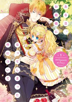 ある日、お姫様になってしまった件について 1-電子書籍