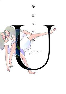 U[ユー]-電子書籍
