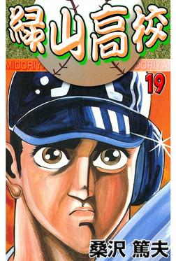 緑山高校19-電子書籍