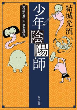 少年陰陽師 天狐の章・五 儚き運命(角川文庫版)-電子書籍