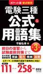 ポケット版要点整理 電験三種 公式&用語集(第3版)