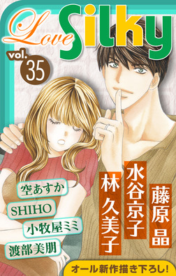 Love Silky Vol.35-電子書籍