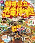 るるぶ福井県立恐竜博物館