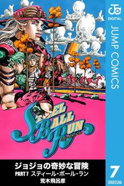 ジョジョの奇妙な冒険 第7部 モノクロ版 7-電子書籍