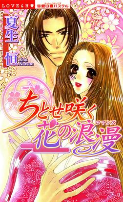 ちとせ咲く花の浪漫-電子書籍