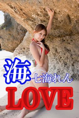 七海れん-海LOVE--電子書籍