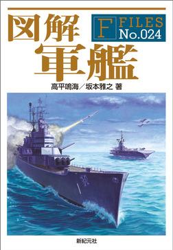 図解 軍艦-電子書籍