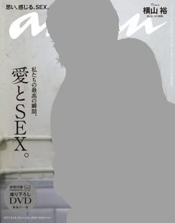 anan (アンアン) 2017年 8月23日号 No.2065 [愛とSEX]-電子書籍