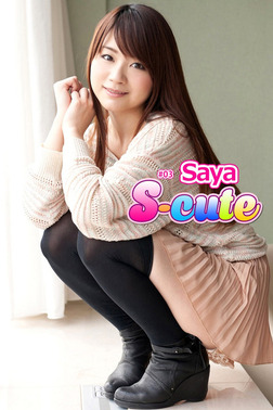 【S-cute】Saya #3-電子書籍