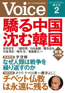 Voice 平成26年2月号-電子書籍
