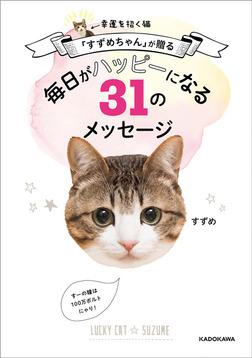 幸運を招く猫「すずめちゃん」が贈る 毎日がハッピーになる31のメッセージ-電子書籍