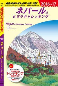 地球の歩き方 D29 ネパールとヒマラヤトレッキング 2016-2017