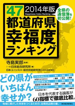 全47都道府県幸福度ランキング 2014年版-電子書籍
