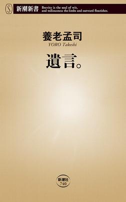 遺言。(新潮新書)-電子書籍