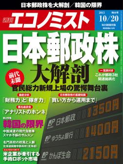週刊エコノミスト 2015年 10/20号-電子書籍