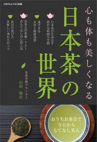 心も体も美しくなる日本茶の世界