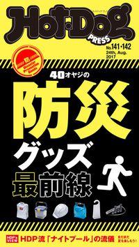 Hot-Dog PRESS (ホットドッグプレス) no.141・142 40オヤジの防災グッズ最前線