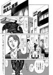 エリカ ふたたび【連載版】 / 第1話「新しい世界」