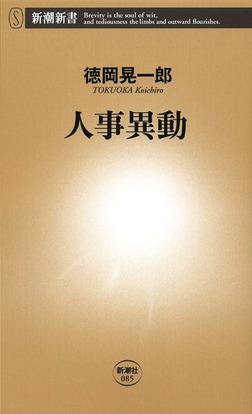 人事異動-電子書籍