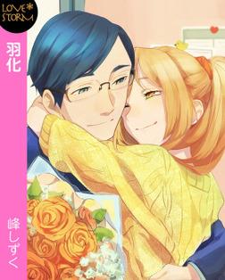 羽化~私を咲かせて~ LOVE STORM-電子書籍