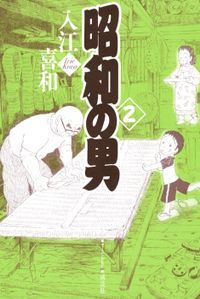 昭和の男(2)