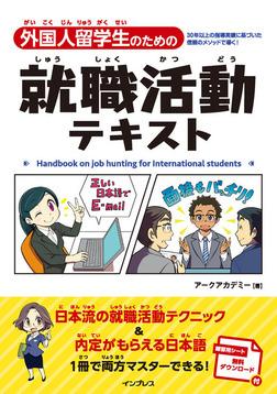 外国人留学生のための就職活動テキスト-電子書籍