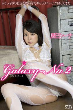 『Galaxy-Na 2』 辰巳シーナ デジタル写真集-電子書籍
