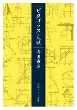 ピタゴラスと豆-電子書籍