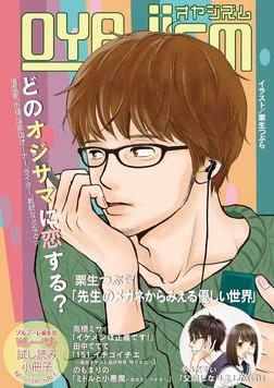 【無料】「オヤジズム」「恋するソワレ」特別編集版 vol.7-電子書籍