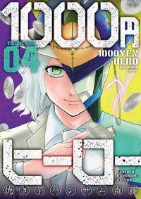 1000円ヒーロー(4)