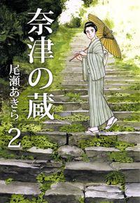 奈津の蔵 2巻