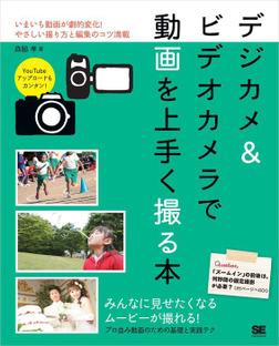 デジカメ&ビデオカメラで動画を上手く撮る本-電子書籍