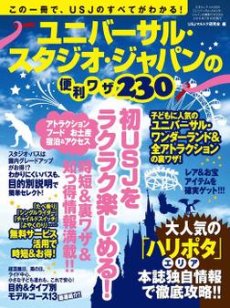 ユニバーサル・スタジオ・ジャパンの便利ワザ230-電子書籍