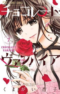 チョコレート・ヴァンパイア(7)-電子書籍