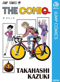 THE COMIQ-電子書籍