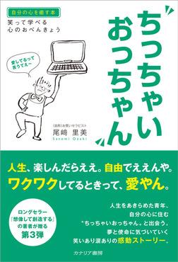 ちっちゃいおっちゃん 笑って学べる心のおべんきょう-電子書籍