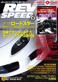 REV SPEED 2014年5月号