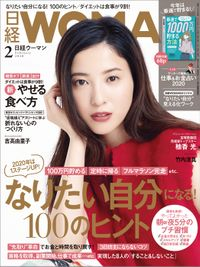 日経ウーマン 2020年2月号 [雑誌]