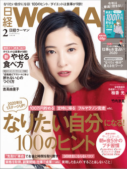 日経ウーマン 2020年2月号 [雑誌]-電子書籍