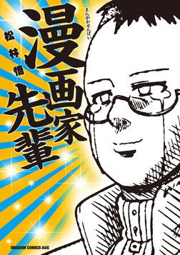 漫画家先輩【電子特別版】-電子書籍